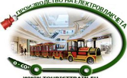 electric mini mall trains